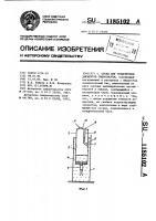 Патент 1185102 Стенд для градуировки элементов гидросистем