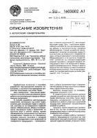 Патент 1603002 Способ разработки месторождения сапропелей, залегающих под слоем торфа