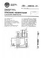 Патент 1606744 Пневматический насос замещения