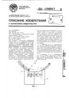 Патент 1194917 Устройство для аэродинамического удаления сорной фракции из транспортируемого потока