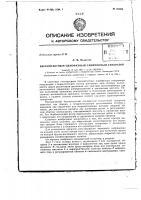 Патент 153323 Патент ссср  153323