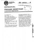 Патент 1187121 Способ сейсмической разведки