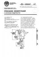 Патент 1285557 Преобразователь частоты