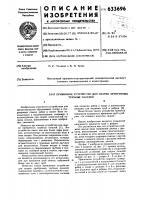 Патент 633696 Прижимное устройство для сварки оребренных трубных панелей