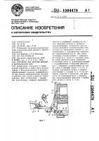 Патент 1504478 Устройство для загрузки деталей в нагревательную печь