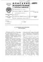 Патент 688911 Устройство для тревожной сигнализации
