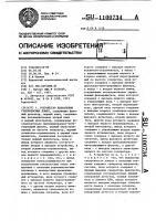 Патент 1100734 Устройство подавления узкополосных помех