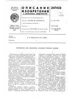 Патент 247432 Патент ссср  247432