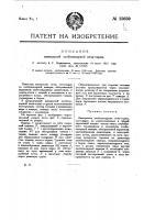 Патент 15659 Кавказская хлебопекарная печь торня
