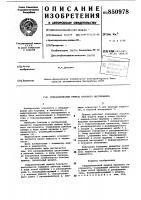 Патент 850978 Гидравлический привод буровогоинструмента