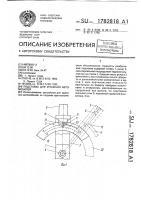 Патент 1782818 Подставка для хранения автомобилей