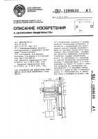 Патент 1294610 Устройство для выпрессовки изделий из пресс-форм поворотного стола пресса