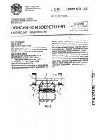 Патент 1686079 Траншеекопатель