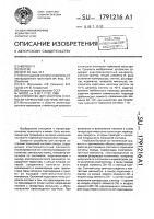 Патент 1791216 Устройство для контроля плотности тормозной системы поезда