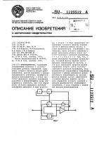 Патент 1123512 Шумоподавитель