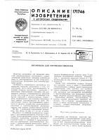Патент 171746 Автомобиль для перевозки емкостей