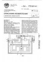 Патент 1751631 Система аккумулирования холода холодильной машины