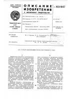 Патент 851647 Статор электродвигателя постоянноготока