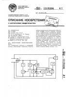 Патент 1319306 Кнопочный номеронабиратель