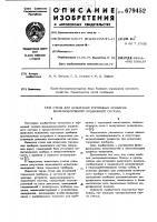 Патент 679452 Стенд для испытания тормозных приборов железнодорожного подвижного состава