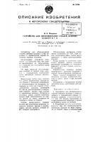 Патент 75339 Устройство для обезвоживания стеблей лубяных культур и тому подобного