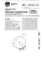 Патент 1701170 Измельчающий аппарат кормоуборочного комбайна