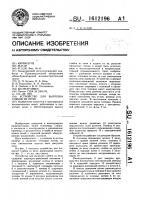 Патент 1612196 Устройство для выгрузки слябов из печи