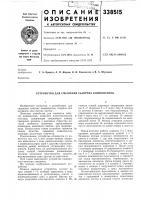 Патент 338515 Устройство для смешения сыпучих компонентов