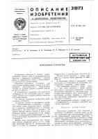 Патент 318173 Всг.солзнаяпат[йтн|-т?хйи'и.;шбиблиотека