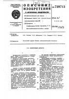 Патент 739713 Амплитудный детектор