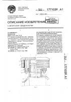 Патент 1771039 Явнополюсный ротор синхронной электрической машины