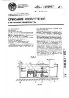 Патент 1292967 Автоматическая линия для сварки обечаек