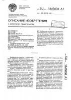 Патент 1643636 Устройство для отжима мокрой тресты лубоволокнистых материалов