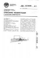 Патент 1474059 Устройство для перегрузки крупных грузовых модулей с судов