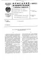 Патент 669321 Устройство для обработки цветных фотоматериалов