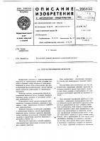 Патент 705155 Способ перемещения жидкости