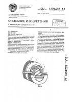 Патент 1624603 Однофазная электрическая машина