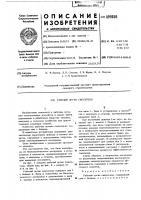 Патент 499886 Рабочий орган смесителя
