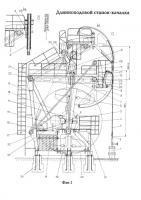 Патент 2581256 Длинноходовой станок - качалка