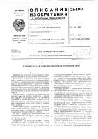 Патент 264914 Патент ссср  264914