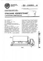 Патент 1181914 Транспортное средство для перевозки грузов