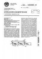Патент 1603000 Валкователь фрезерного торфа