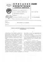 Патент 316081 Способ контроля исправности ультразвуковых