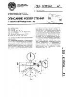 Патент 1229558 Прибор для контроля шпоночных пазов