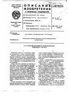 Патент 674235 Устройство для проверки номеронабирателя телефонного аппарата