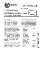 Патент 1097649 Смазка для холодной штамповки металлов