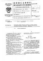 Патент 621382 Реагент-модификатор