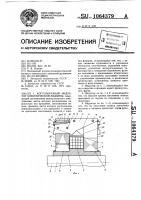 Патент 1064379 Когтеобразный индуктор электрической машины