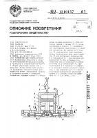 Патент 1310157 Устройство для сборки деталей