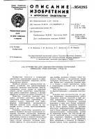 Патент 954285 Устройство для диагностирования тормозных приводов транспортных средств